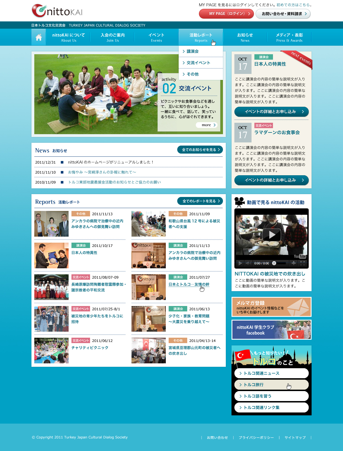 日本トルコ文化交流会